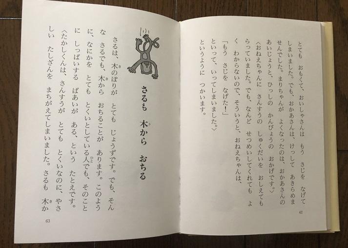 ◆『ことわざものがたり1年生』学年別・新おはなし文庫◆偕成社_画像6