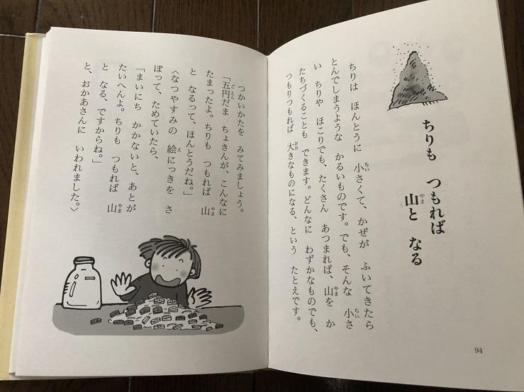 ◆『ことわざものがたり1年生』学年別・新おはなし文庫◆偕成社_画像5