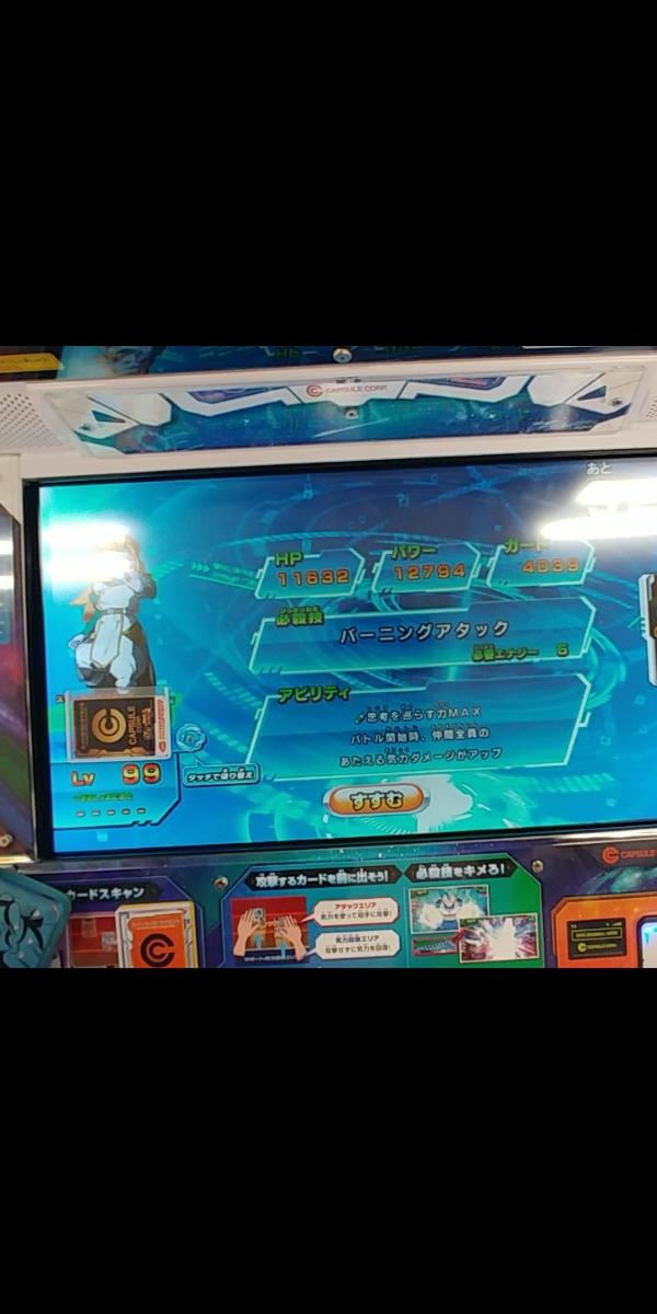 スーパードラゴンボールヒーローズ ヒーローライセンス 超ゴッドクラスアップ界王神アバターLv99