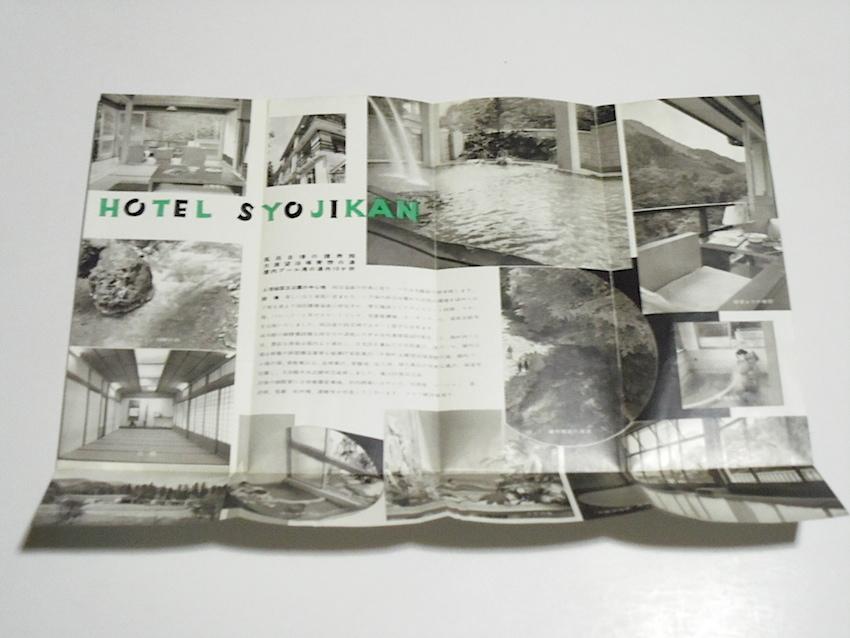 ■即決■昭和レトロ 四万温泉 鍾寿館 パンフレット 群馬県 旅館 ホテル_画像3