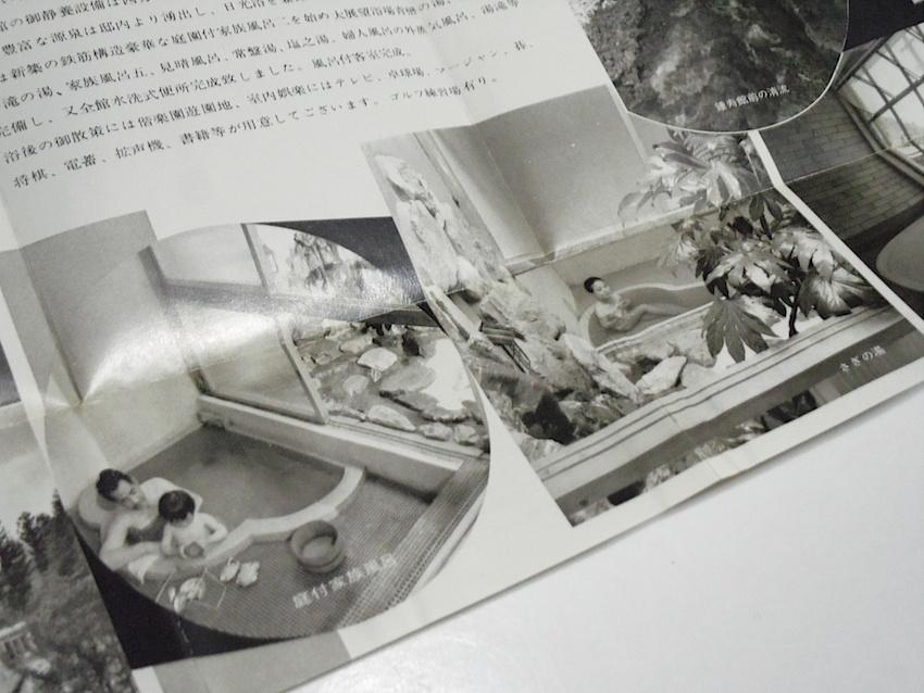 ■即決■昭和レトロ 四万温泉 鍾寿館 パンフレット 群馬県 旅館 ホテル_画像4