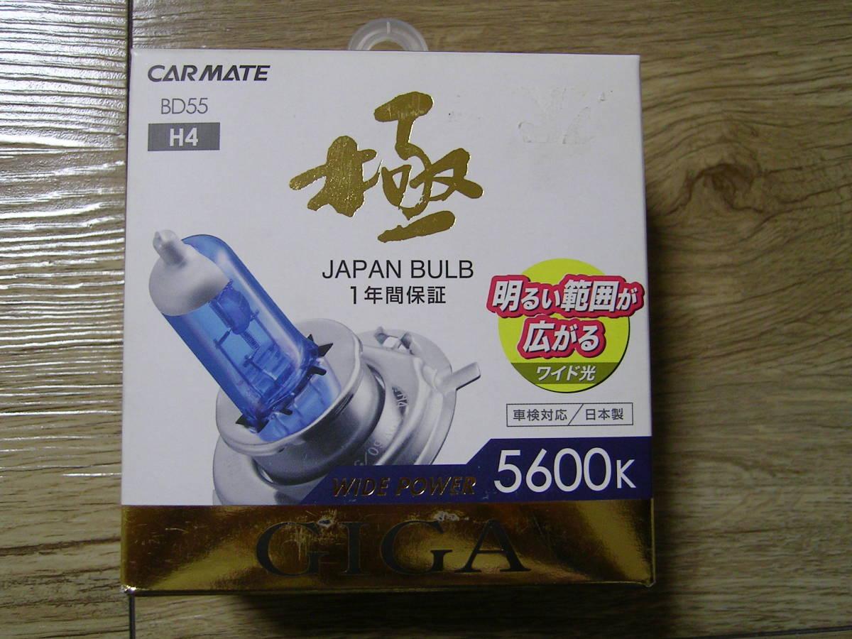 カーメイト H4 ハロゲンバルブ BD55 5600K ワイド光 車検対応 GIGA 日本製 新品 1150lm/930lm 130/125Wクラス 明るい CARMATE_画像1