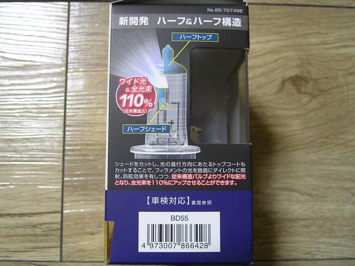 カーメイト H4 ハロゲンバルブ BD55 5600K ワイド光 車検対応 GIGA 日本製 新品 1150lm/930lm 130/125Wクラス 明るい CARMATE_画像2