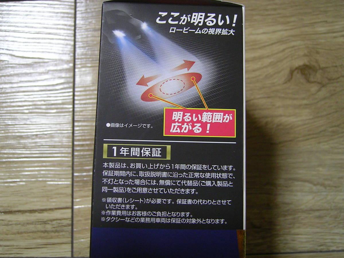 カーメイト H4 ハロゲンバルブ BD55 5600K ワイド光 車検対応 GIGA 日本製 新品 1150lm/930lm 130/125Wクラス 明るい CARMATE_画像4