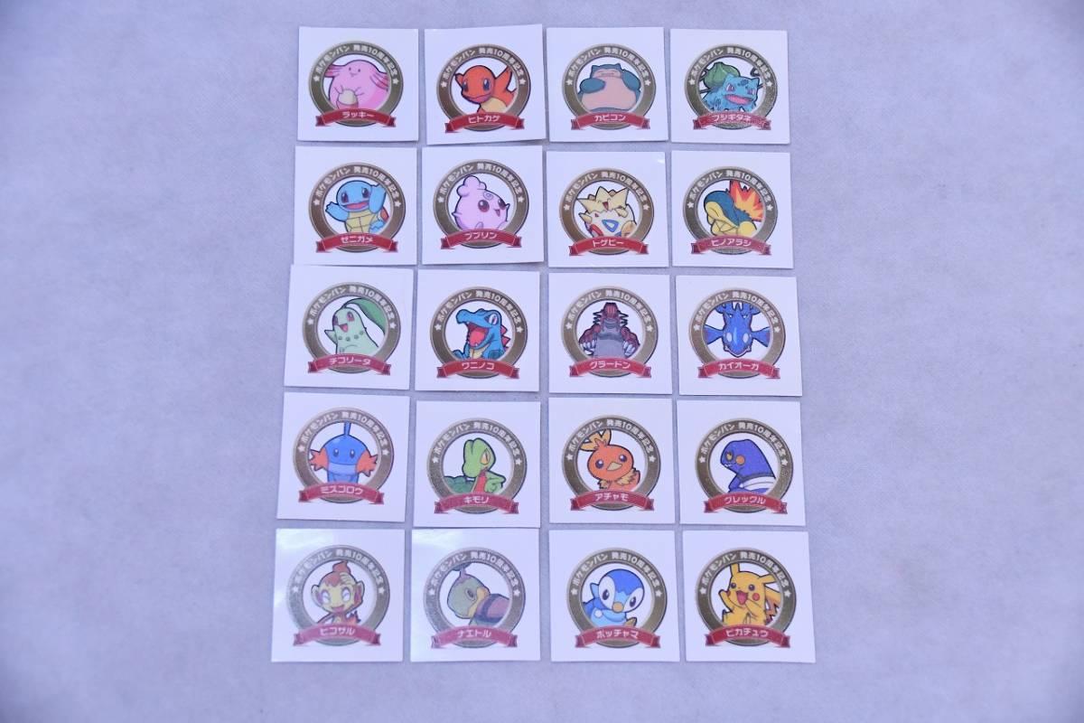 第一パン ポケモンデコキャラシール 89弾 10周年記念 ピカチュウ など 全20種 フルコンプ 即決_画像1