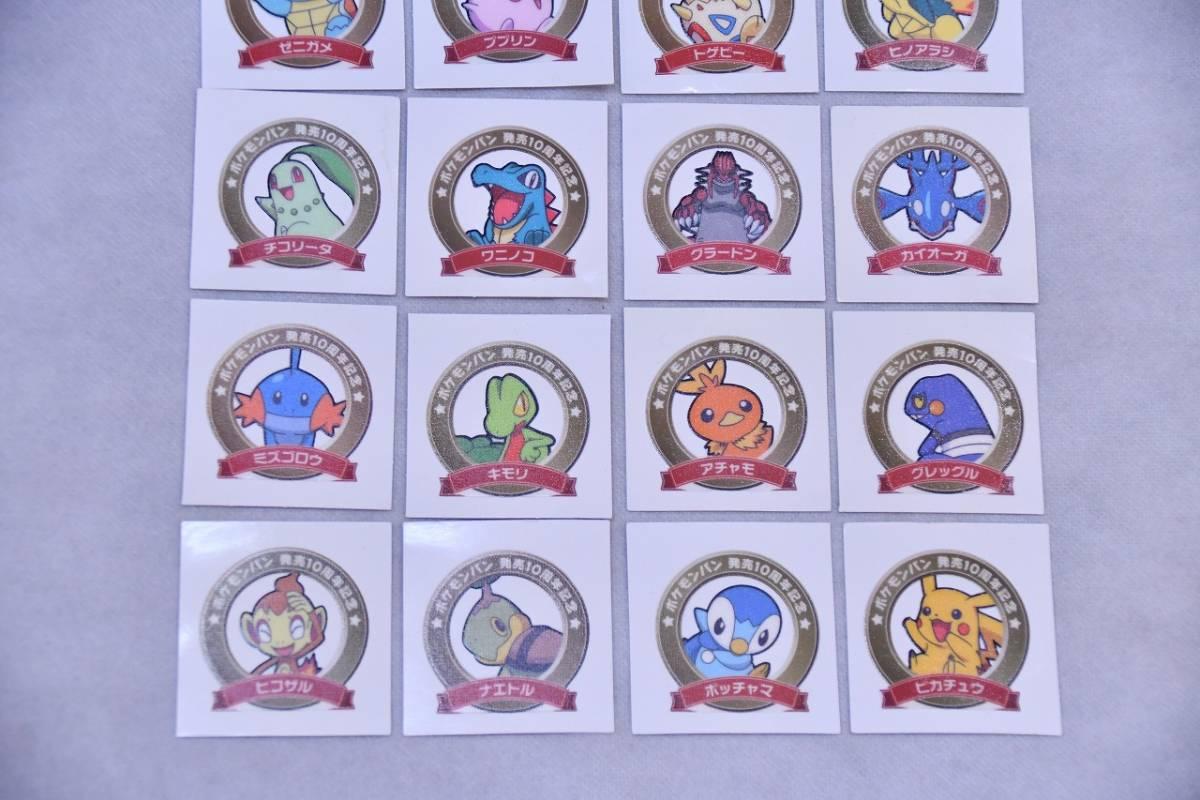 第一パン ポケモンデコキャラシール 89弾 10周年記念 ピカチュウ など 全20種 フルコンプ 即決_画像2