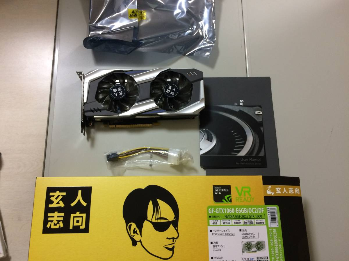 GeForce GTX 1060/6GB 玄人志向 GF-GTX1060-E6GB/OC2/DF_画像3