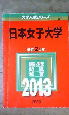 日本女子大学*問題と対策・2013年*2年間*赤本/教学社_画像1