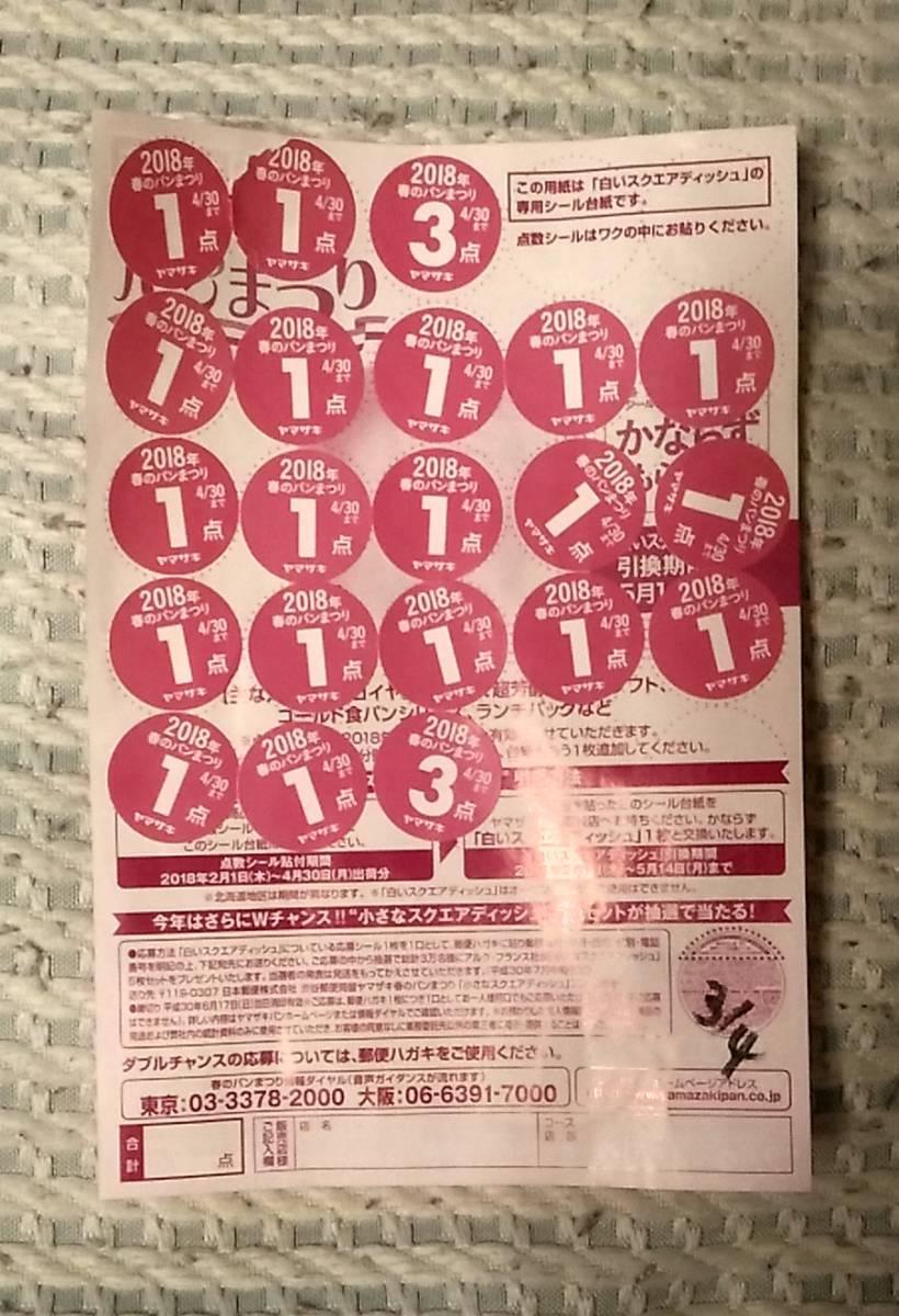 ☆★ヤマザキ春のパン祭り2018 お皿4枚分:100ポイント_画像4