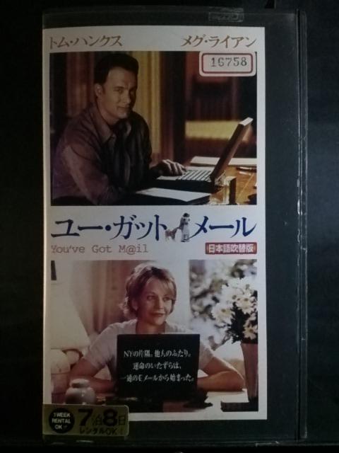 #YV-19000【VHS】ユー・ガット・メール 吹替 トム・ハンクス メグ・ライアン_画像1