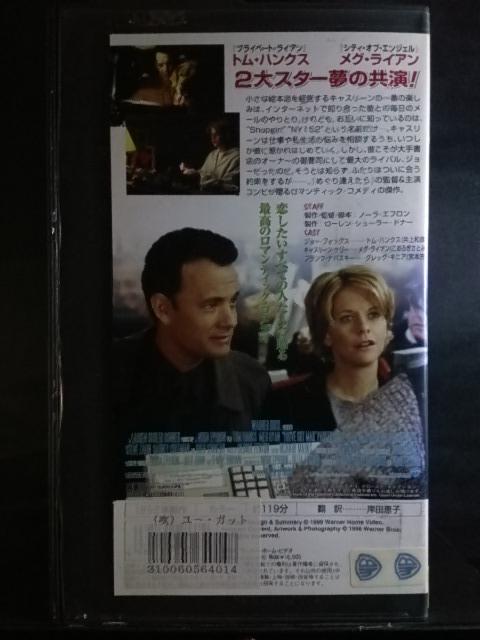 #YV-19000【VHS】ユー・ガット・メール 吹替 トム・ハンクス メグ・ライアン_画像2