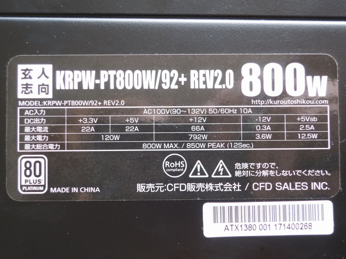 玄人志向 KRPW-PT800W/92+ REV2.0(最大850W/80PLUS PLATINUM)_ラベル部分をアップで撮影。