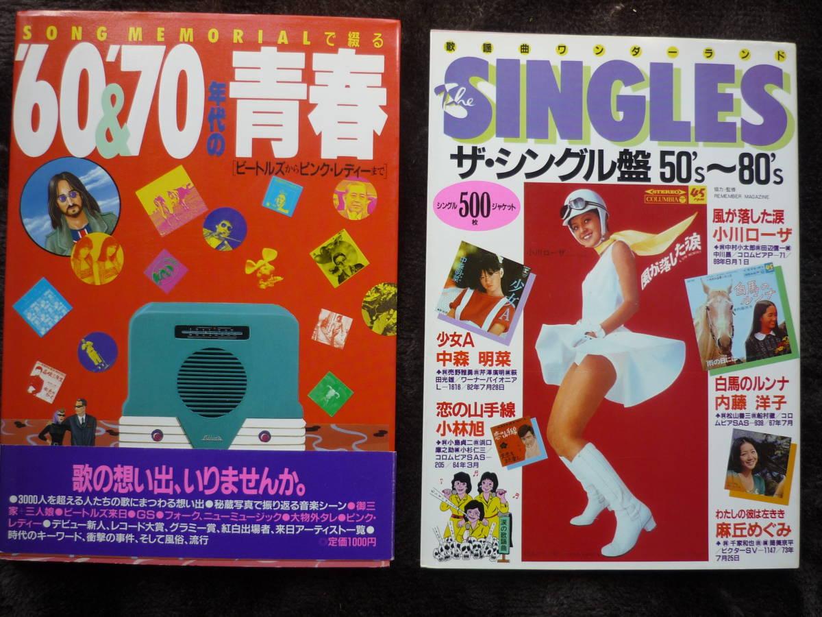 「ザ・シングル盤50's~80's」と「'60&'70年代の青春」 2冊ともシングルレコードの紹介解説本