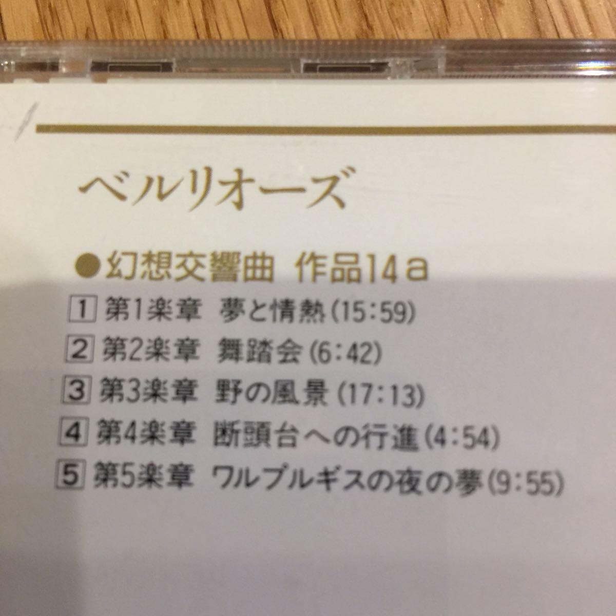 CD ベルリオーズ 交響曲 作品14a ダニエル・バレンボイム指揮 ベルリン・フィルハーモニー管弦楽団 BERLIOZ SYMPHONIES FANTASTIQUE_画像3