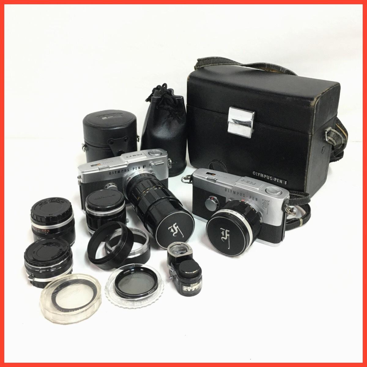 1円~ 動確OK!まとめて【OLYMPUS/日本製】フィルムカメラ PEN-F/PEN-FT レンズ 5本 他セット K18-0420-05