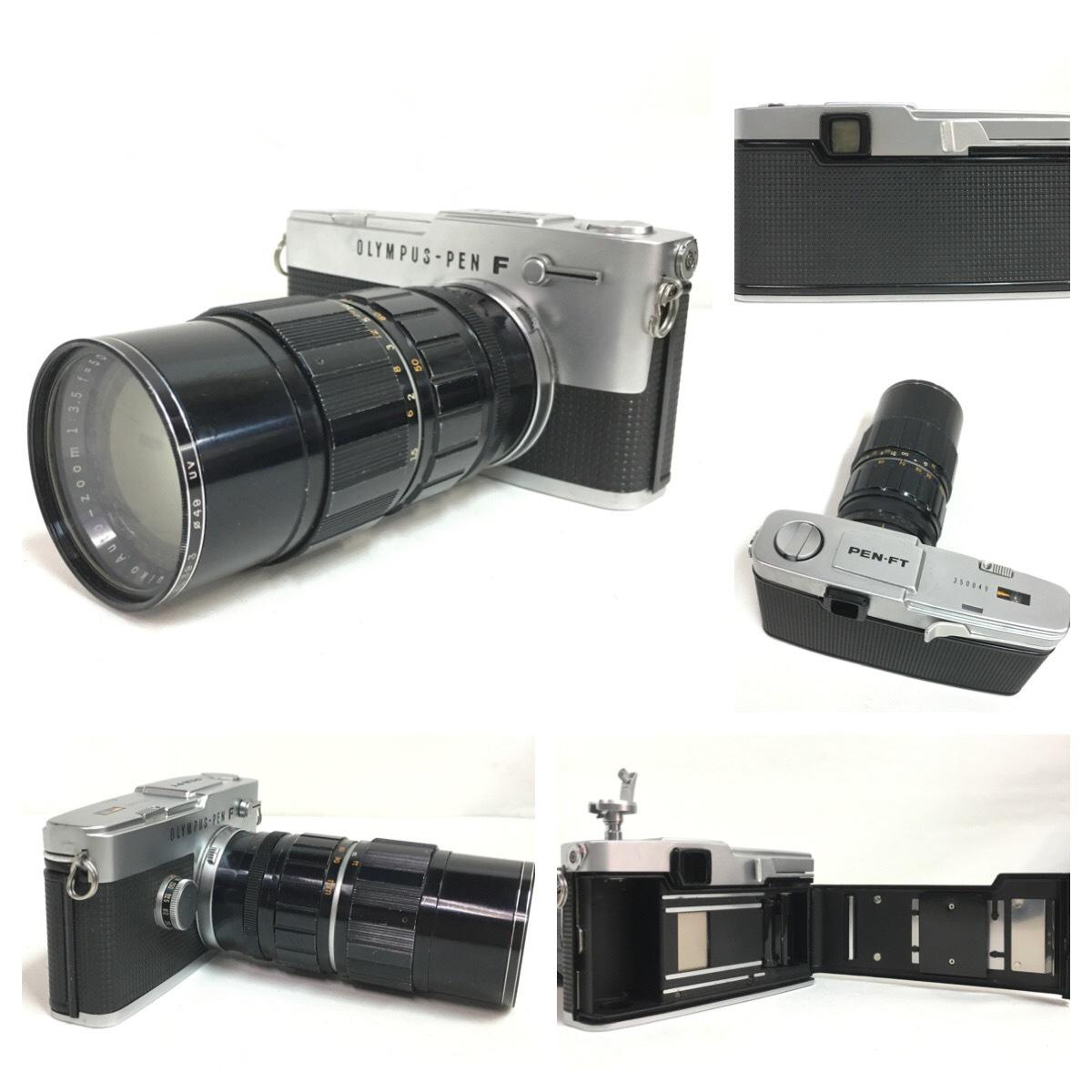 1円~ 動確OK!まとめて【OLYMPUS/日本製】フィルムカメラ PEN-F/PEN-FT レンズ 5本 他セット K18-0420-05_画像2