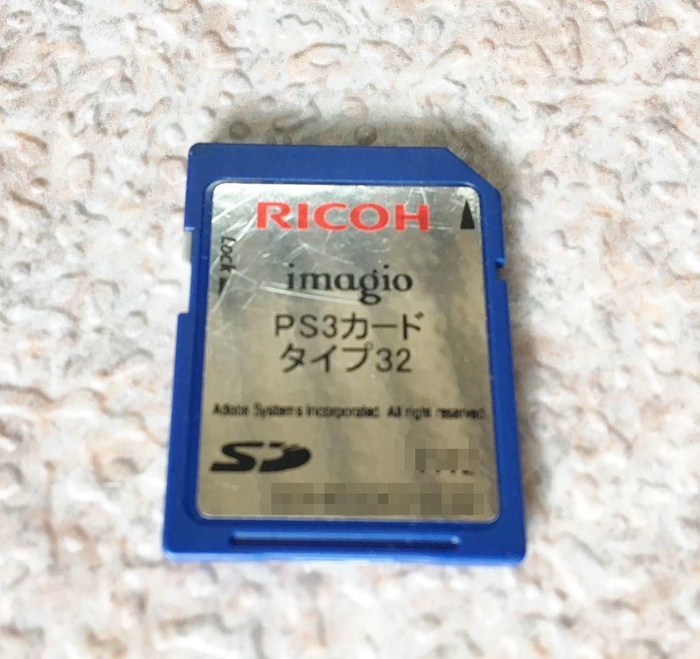 【送料無料】RICOH PS3カード タイプ32 Mac対応 Post Script3 リコー 複合機/コピー機 imagio MP C2802/ MP C3302/ MP C4002/ MP C5002