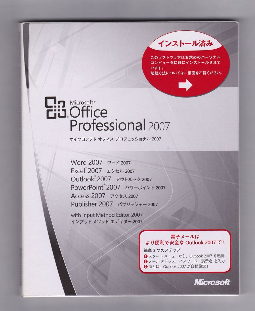 Certification Guarantee Microsoft Office Professional 2007woord