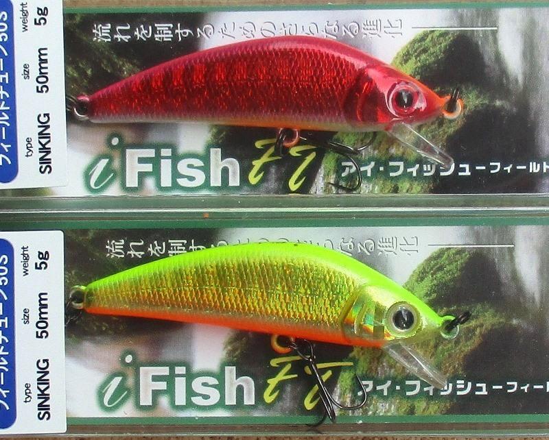フォレスト アイフィッシュ・フィールドチューン50S アピール系カラー 未開封品 2個セット (2)_画像3