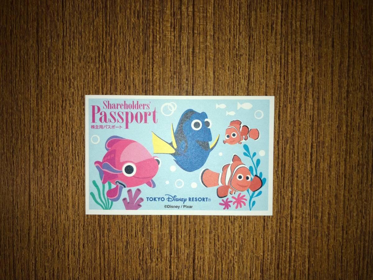 ②東京ディズニーリゾート株主優待パスポート【2018.6.30迄】