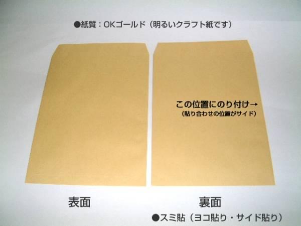 角2封筒《紙厚85g/m2 A4 クラフト 茶封筒 角形2号》500枚 クリックポスト クロネコDM便発送に 無地封筒 角型2号 A4サイズ対応 キング_画像2