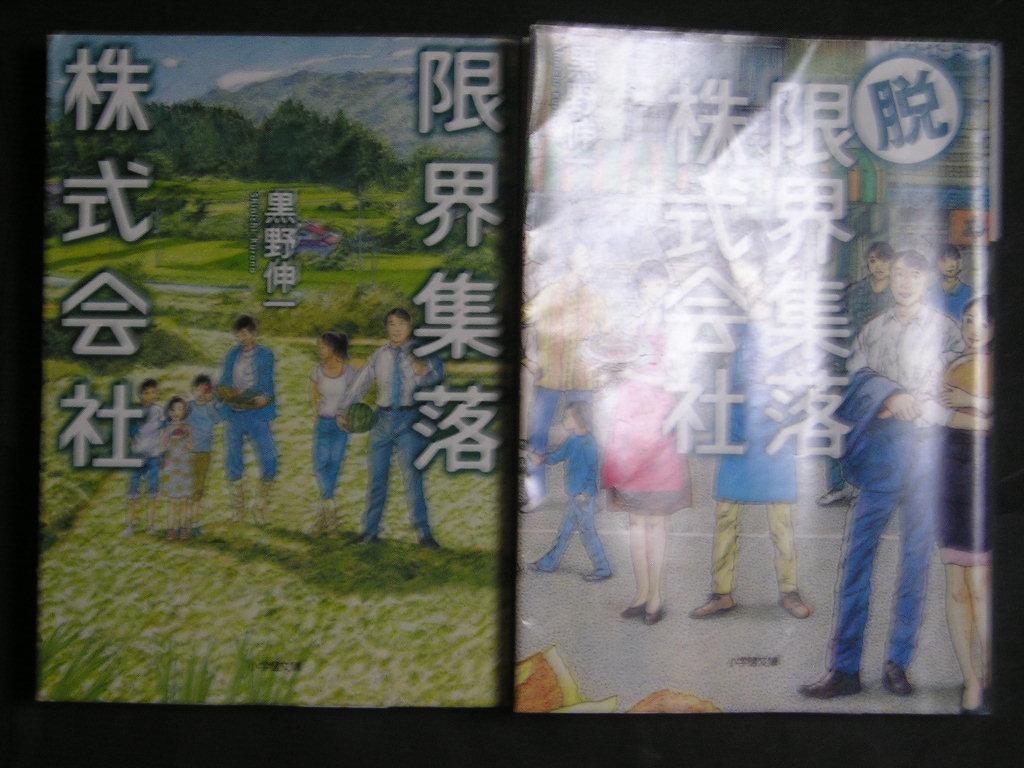 黒野伸一★限界集落株式会社1・2★ 小学館文庫_画像1