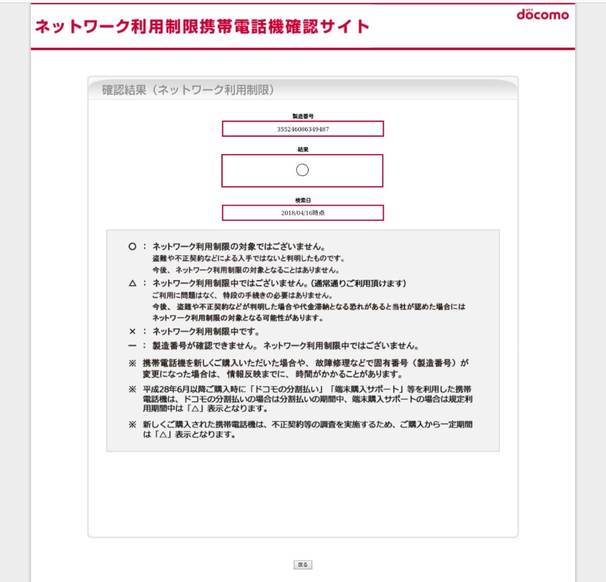 【美品】NTTドコモ Samsung Galaxy Feel SC-04J(Aurora Green)【SIMロック解除済】_画像5