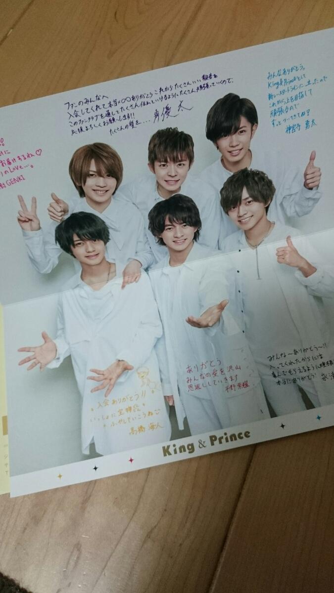 King&Prince キンプリ ファンクラブ限定 初回 Thank Youサンキューカード