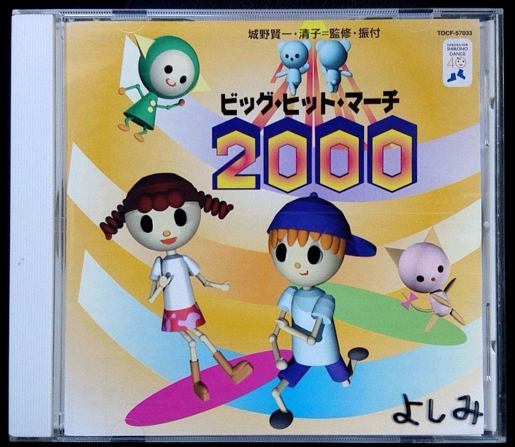 ビッグヒットマーチ 2000★ 並足用 / 駈足用 行進曲CD [601CDN