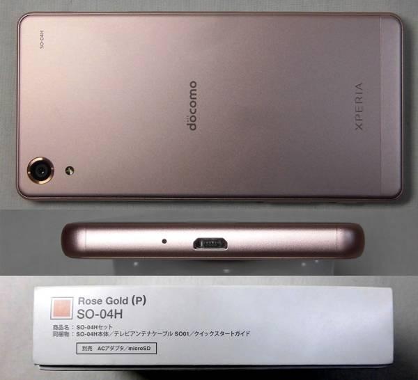 s) SONY Xperia X Performance SO-04H docomo 判定◯ [10]m0006_画像3
