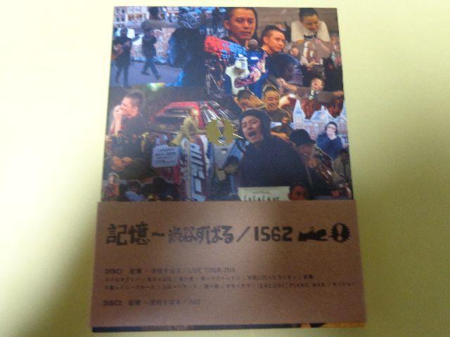 ★美品★関ジャニ∞ 渋谷すばる DVD 記憶~渋谷すばる/1562 初回限定盤☆帯有り☆
