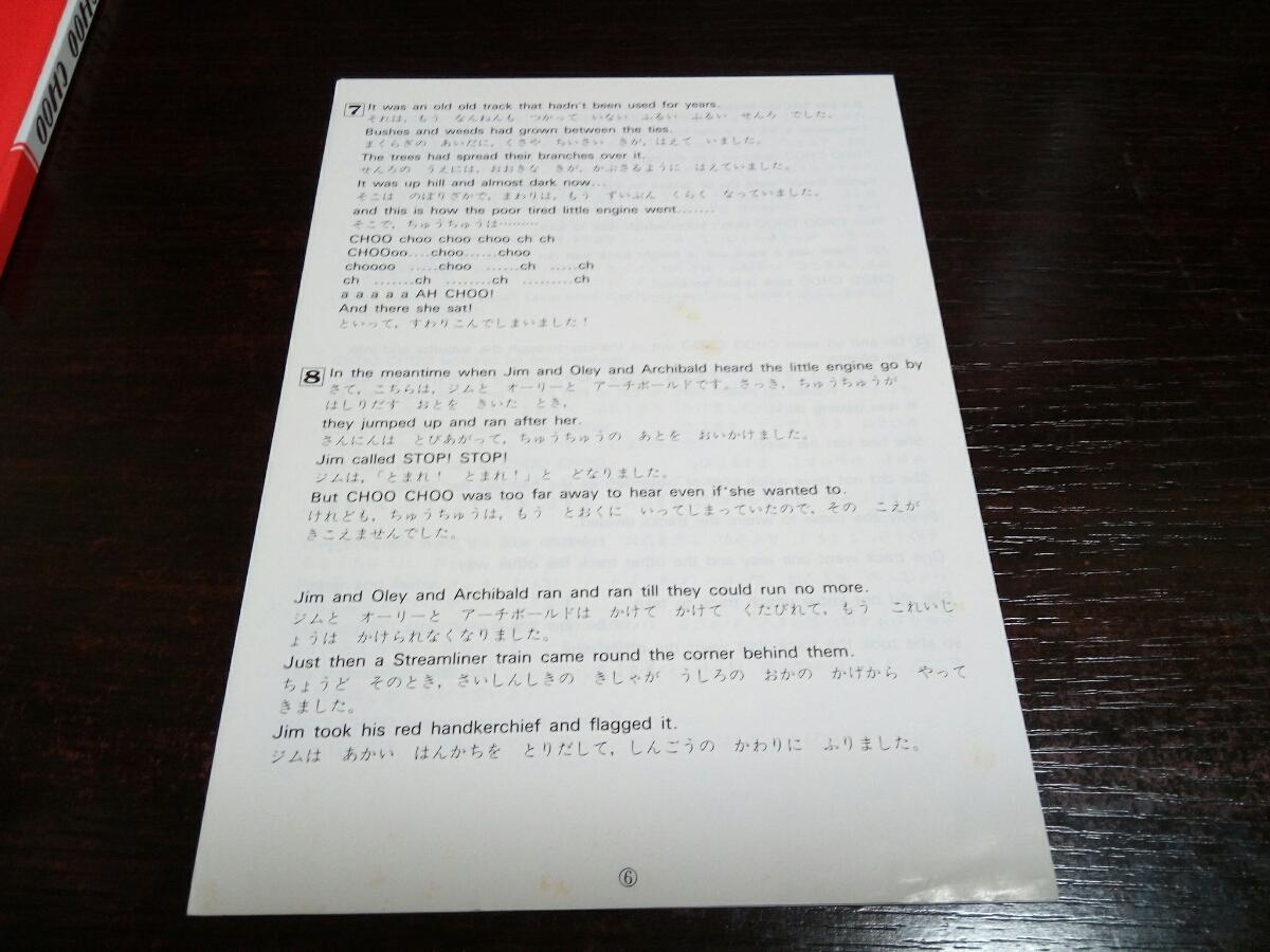即決 CHOO CHOO いたずらきかんしゃちゅうちゅう ラボ教育センター 英語絵本_画像5