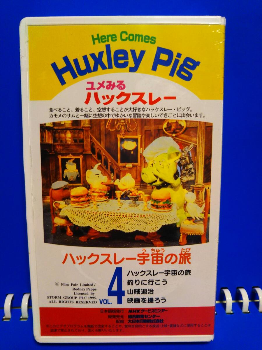 VHSビデオテープ0406ユメみるハックスレー4/ハックスレー宇宙の旅 新品未開封 激レアレトロ コレクターズアイテム_画像2