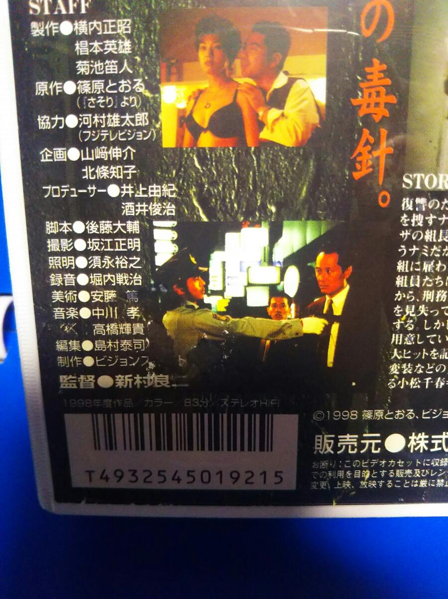 VHSビデオテープ0424 サソリ/小松千春、坂上忍、山田吾一 1998年レアレトロ 非レンタル再生回数少ない 大傑作_画像5