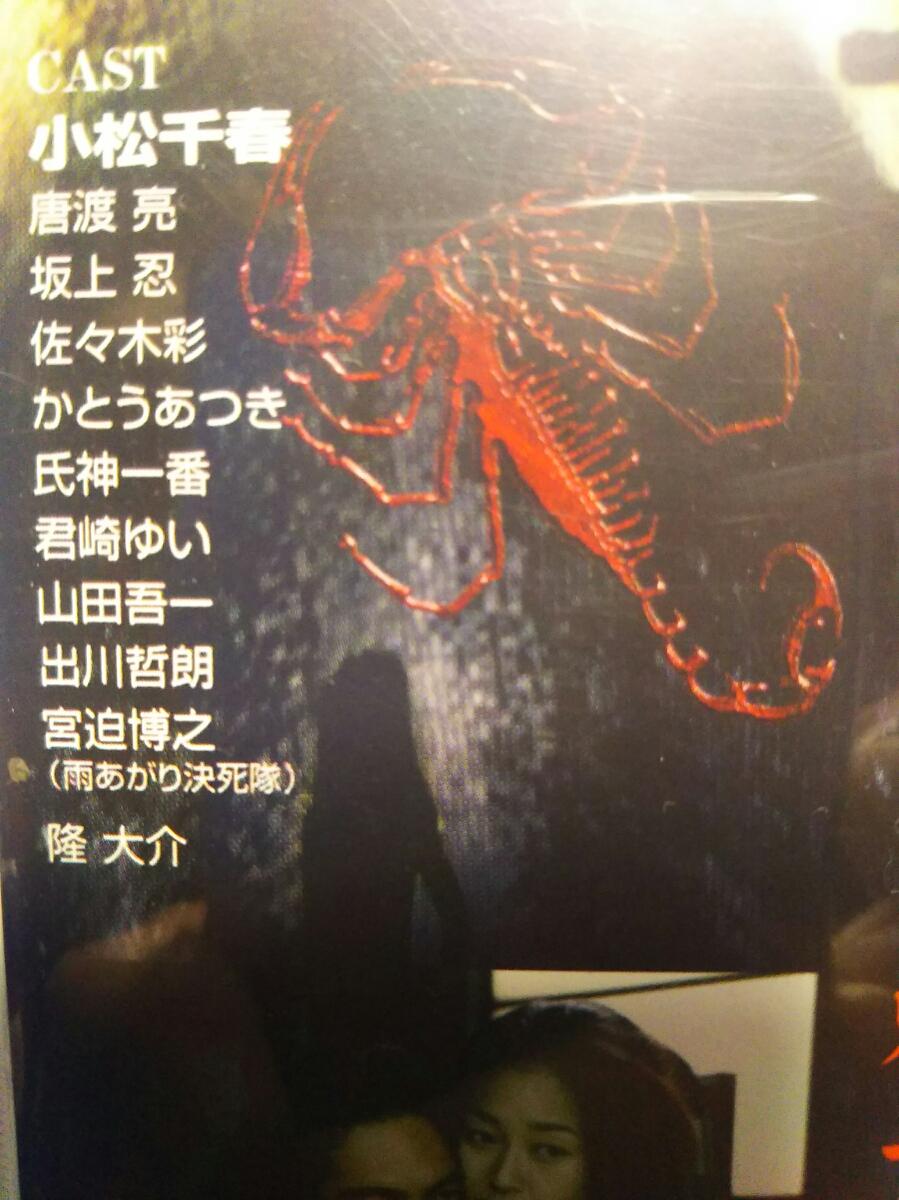 VHSビデオテープ0424 サソリ/小松千春、坂上忍、山田吾一 1998年レアレトロ 非レンタル再生回数少ない 大傑作_画像3