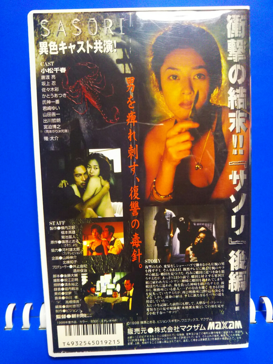 VHSビデオテープ0424 サソリ/小松千春、坂上忍、山田吾一 1998年レアレトロ 非レンタル再生回数少ない 大傑作_画像2
