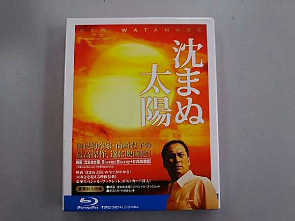 沈まぬ太陽(Blu-ray Disc)_画像1