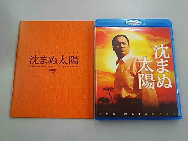 沈まぬ太陽(Blu-ray Disc)_画像5