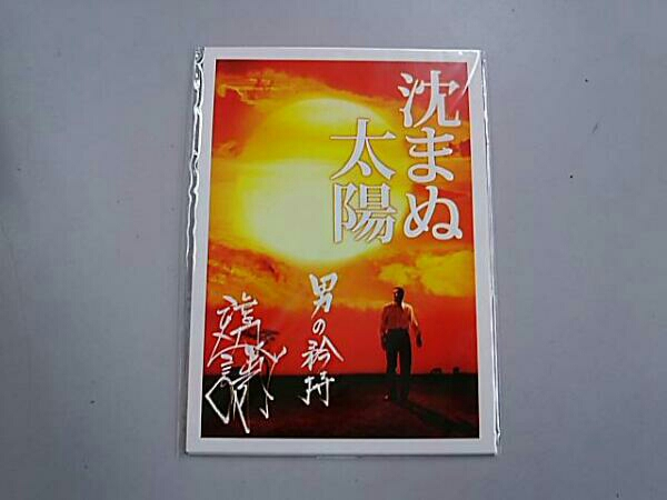 沈まぬ太陽(Blu-ray Disc)_画像7