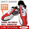 .. rubber F-160 Phantom safety sneakers [ bordeaux ]25.5cm
