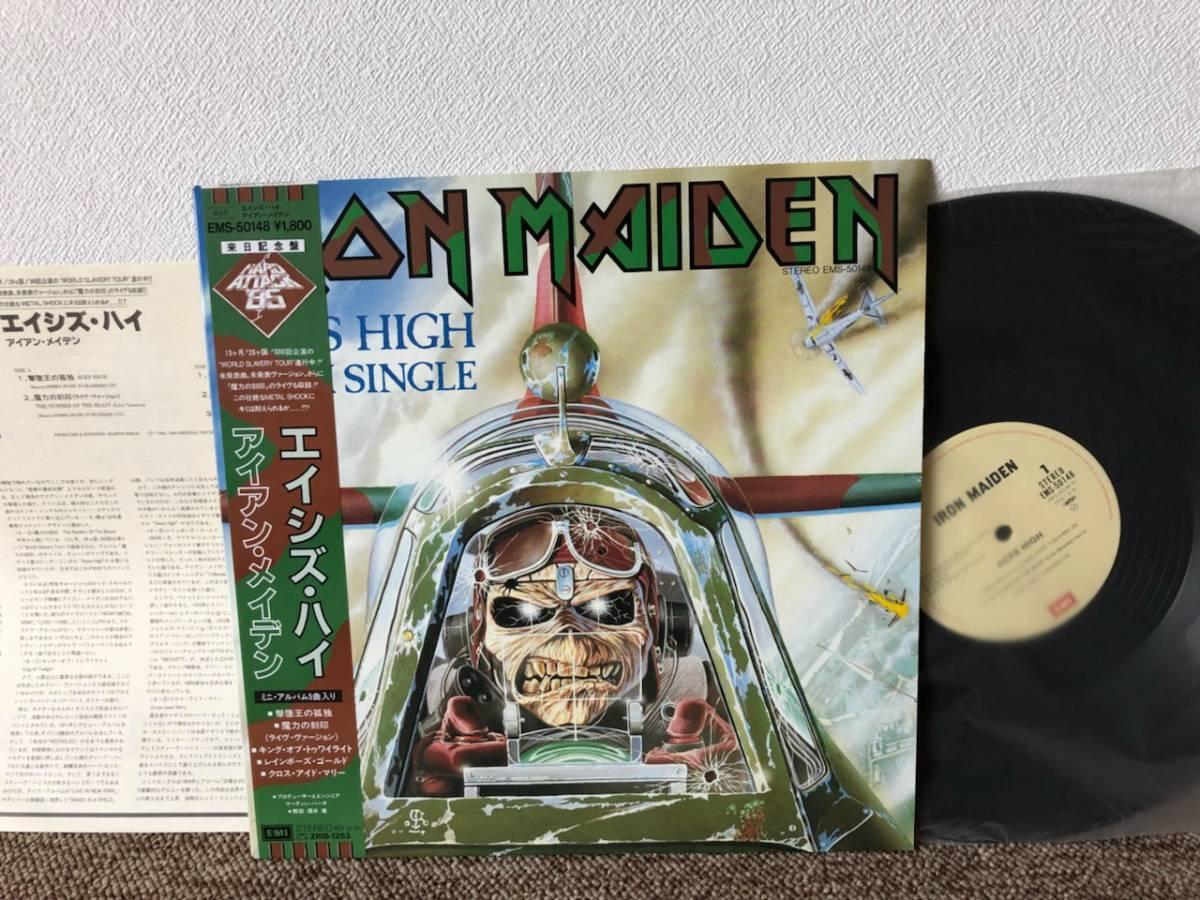 ♪アイアン・メイデン/IRON MAIDEN_LPレコード・エイシズ・ハイ