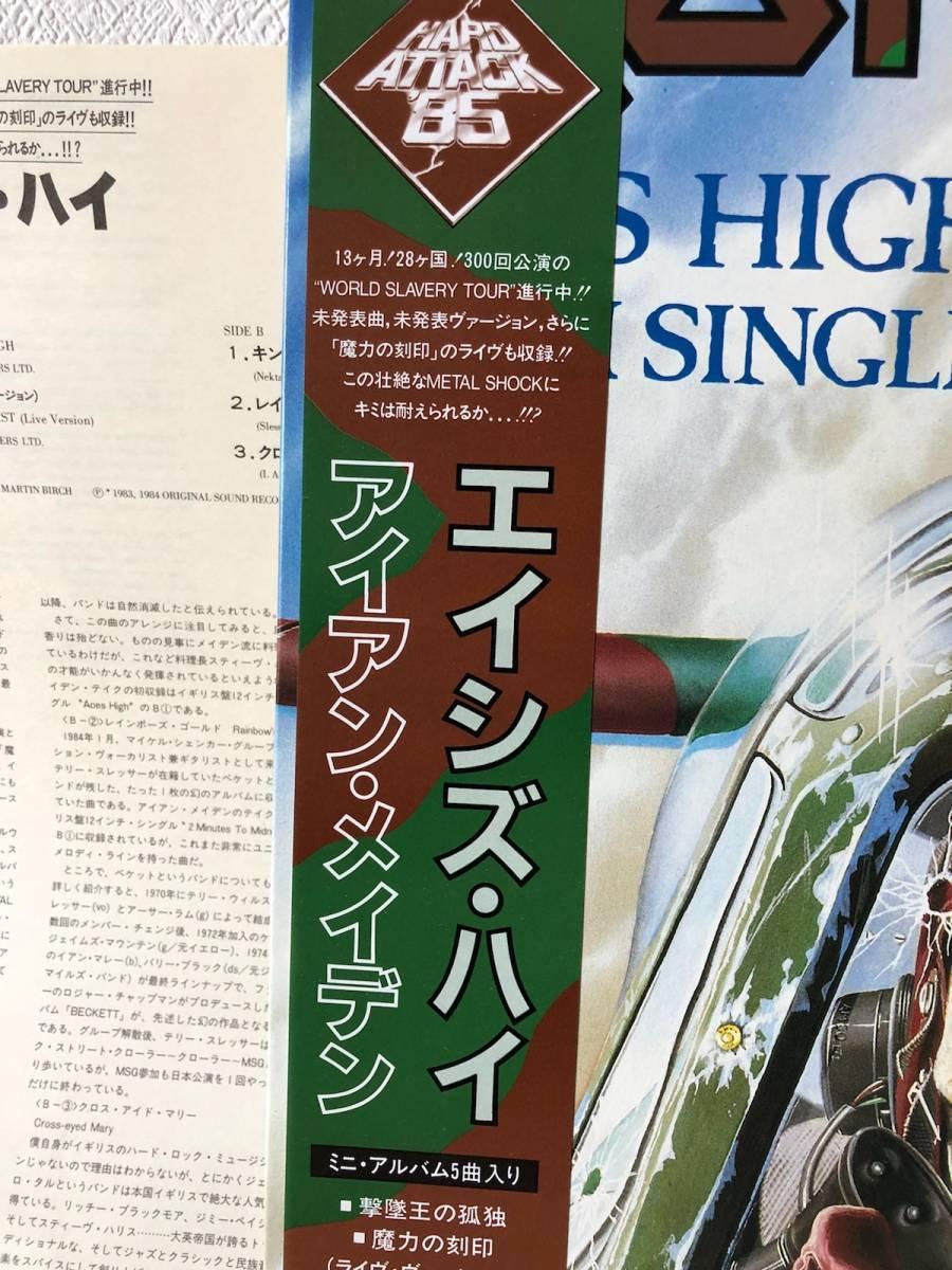 ♪アイアン・メイデン/IRON MAIDEN_LPレコード・エイシズ・ハイ_画像2