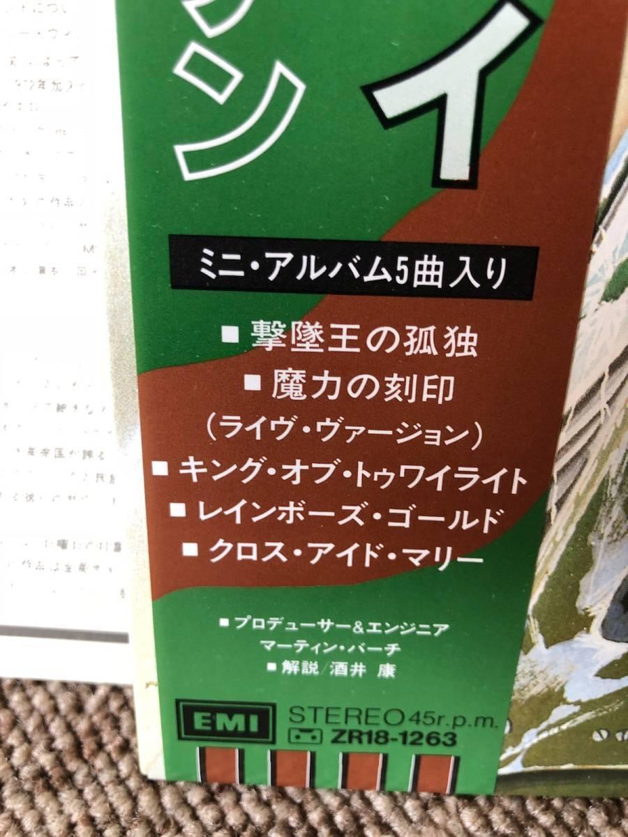 ♪アイアン・メイデン/IRON MAIDEN_LPレコード・エイシズ・ハイ_画像3