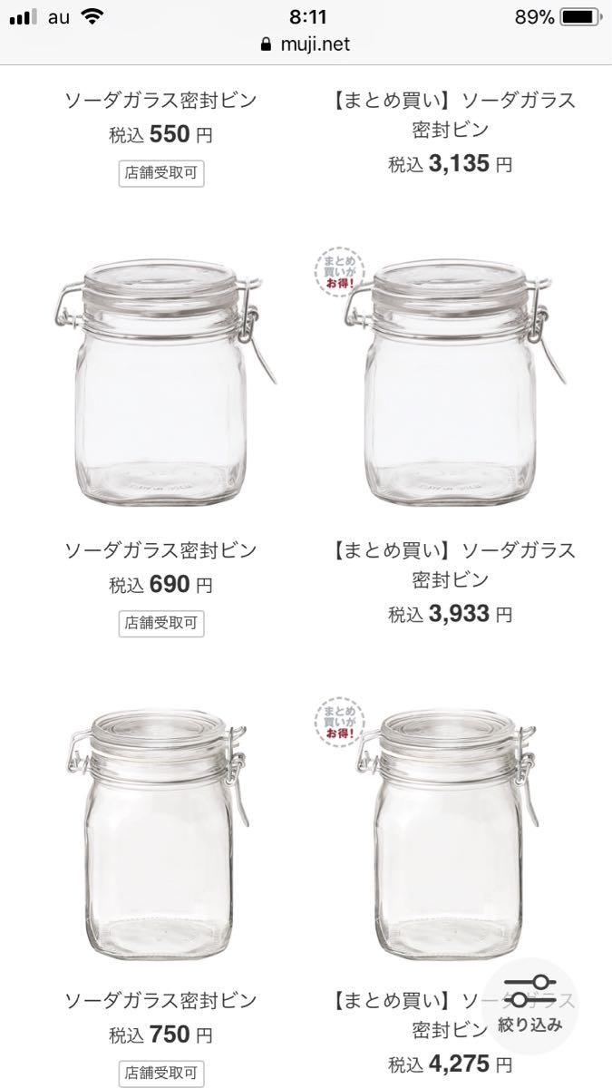 4月末まで 無印良品 ガラス 保存 ソーダガラス密封ビン 約225ml ...