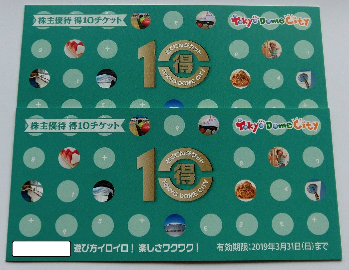 0020eb8162c 東京ドーム 株主優待 得10チケット 2冊 20ポイント分 ☆スパラクーア ワンデー