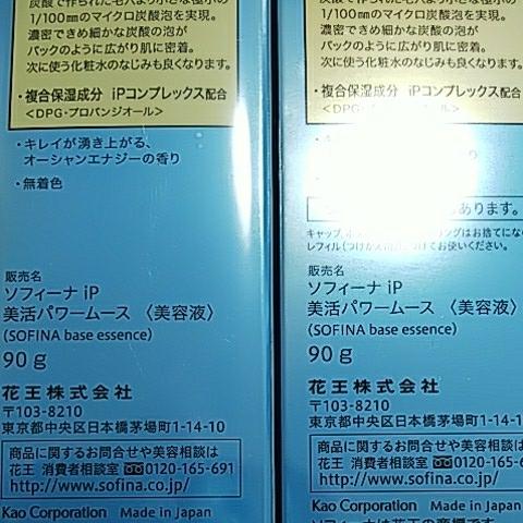 ソフィーナiP美活パワームース(美容液)