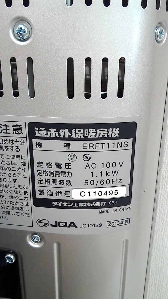 1円~ 【動作確認済】 DAIKIN ダイキン 遠赤外線暖房機 セラムヒート ERFT11TS-W 2013年製 ★【01】_画像6