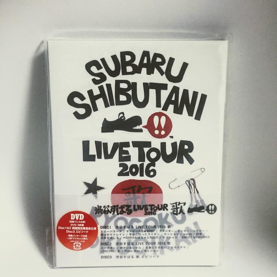 ★渋谷すばる LIVE TOUR 2016 歌 初回プレス仕様 DVD3枚組 新品未開封