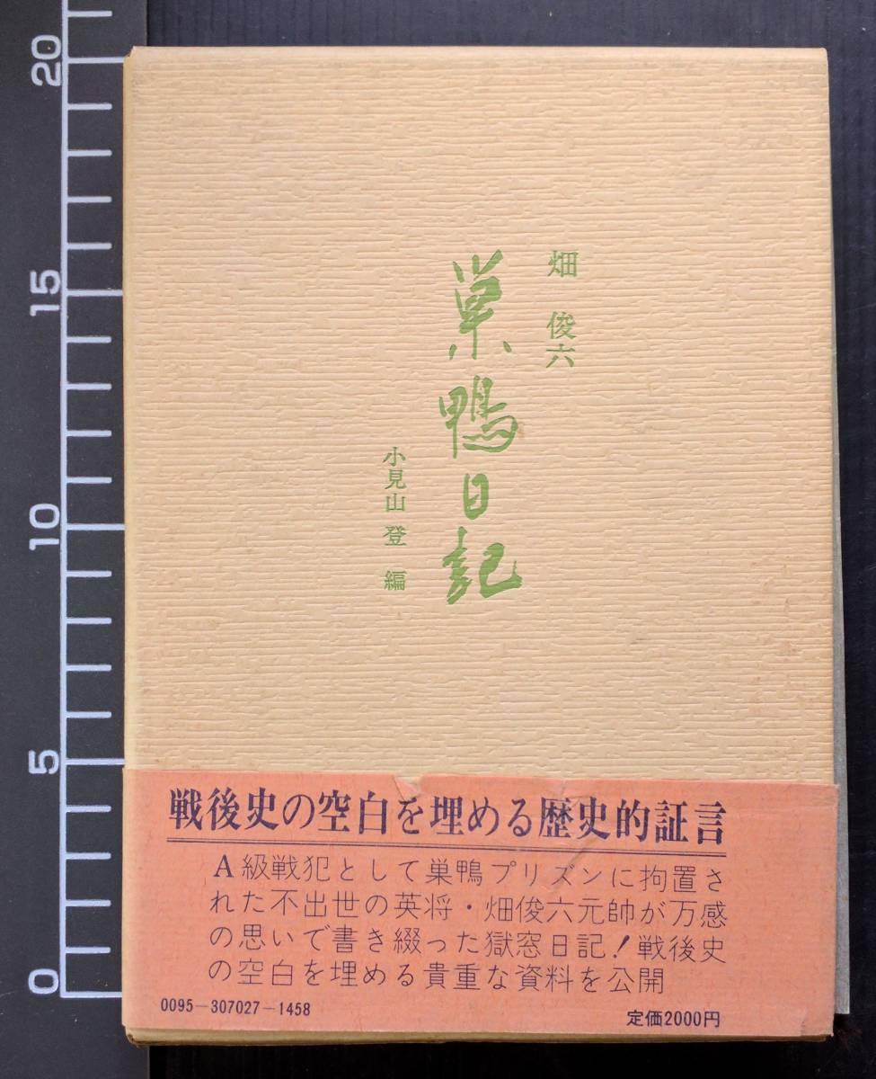 180425 巣鴨日記 畑俊六 - ヤフ...