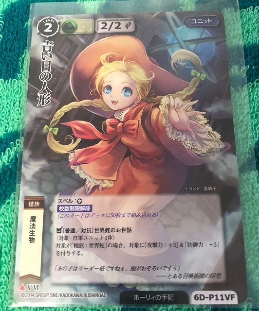 モンコレ / VF / 青い目の人形